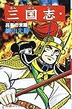 三国志 (14) 呂布の末路 (希望コミックス (54))