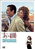 あゝ結婚 HDニューマスター版 [DVD]