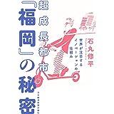 超成長都市「福岡」の秘密 世界が注目するイノベーションの仕組み (日本経済新聞出版)
