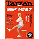 Tarzan(ターザン) 2020年11月26日号 No.799 [【決定版】家庭の予防医学。]