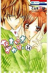 なまいきざかり。 14 (花とゆめコミックス) Kindle版