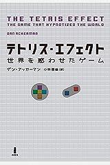 テトリス・エフェクト Kindle版