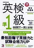 CD BOOK 英検(R)準1級 8日間で一気に合格!