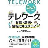 Q&Aでわかる テレワークの労務・法務・情報セキュリティ