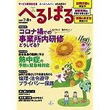 へるぱる 2021 7・8月 (別冊家庭画報)