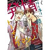 発情トーキングマシン330 (ディアプラス・コミックス)