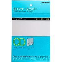 ナガオカ CD用Pケースカバー 30枚入厚さ50μ 155x130mm NAGAOKA TS-502-3