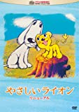 やさしいライオン リニューアル [DVD]