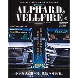 スタイルRV Vol.141 トヨタ アルファード & ヴェルファイア No.13 (NEWS mook RVドレスアップガイドシリーズ)