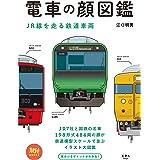 旅鉄BOOKS 002 電車の顔図鑑 JR線を走る鉄道車両