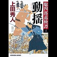 動揺~聡四郎巡検譚(三)~ (光文社文庫)