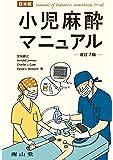 日本版 小児麻酔マニュアル 改訂7版