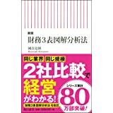 【新版】財務3表図解分析法 (朝日新書)