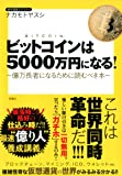 ビットコインは5000万円になる!~億万長者になるために読むべき本~