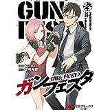 ガンフェスタ 2 (電撃コミックスNEXT)