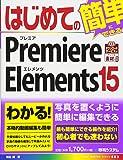 はじめてのPremiere Elements 15 (BASIC MASTER SERIES)