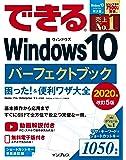 (無料電子版付き)できるWindows 10 パーフェクトブック 困った! &便利ワザ大全 改訂5版 (できるシリーズ)