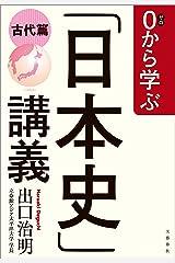 0から学ぶ「日本史」講義 古代篇 (文春e-book) Kindle版