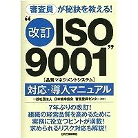 """審査員が秘訣を教える! """"改訂ISO9001(品質マネジメントシステム)""""対応・導入マニュアル"""