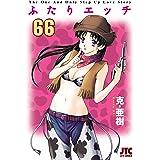 ふたりエッチ 66 (ジェッツコミックス)