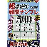 超激盛り!難問ナンプレ500 Vol.19 (COSMIC MOOK)
