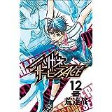 ハリガネサービスACE 12 (12) (少年チャンピオン・コミックス)
