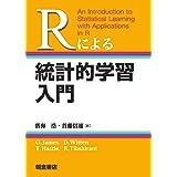 Rによる 統計的学習入門