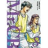 Mr.CB 8 (8) (ヤングチャンピオン・コミックス)