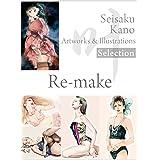 叶精作 作品集②(分冊版 4/4)Seisaku Kano Artworks & illustrations Selection - Re-make