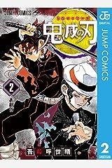 鬼滅の刃 2 (ジャンプコミックスDIGITAL) Kindle版