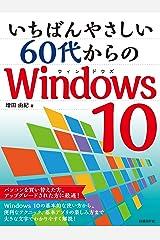 いちばんやさしい60代からのWindows 10 Kindle版