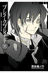 ブレイクブレイド(15) (メテオCOMICS) Kindle版