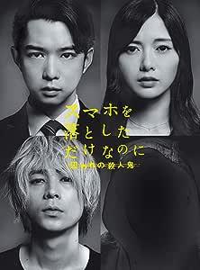 スマホを落としただけなのに 囚われの殺人鬼 Blu-ray豪華版(特典DVD付2枚組)