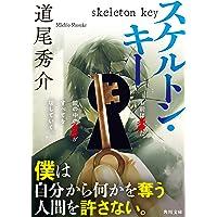 スケルトン・キー (角川文庫)