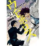ウロボロス―警察ヲ裁クハ我ニアリ― 21巻: バンチコミックス