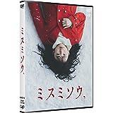 ミスミソウ [DVD]