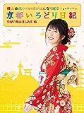 横山由依(AKB48)がはんなり巡る 京都いろどり日記 第3巻 「京都の春は美しおす」編 [DVD]