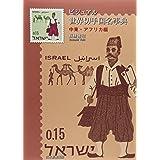 ビジュアル世界切手国名事典―中東・アフリカ編
