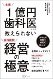 年商1億円歯科医にしか教えられない 歯科医院 経営の極意