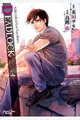 DEADLOCK(4) (Charaコミックス) Kindle版
