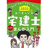 2022年版 ユーキャンの宅建士 まんが入門【巻頭フルカラー】 (ユーキャンの資格試験シリーズ)