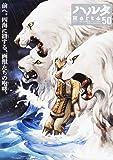 ハルタ 2017-DECEMBER volume 50 (ハルタコミックス)