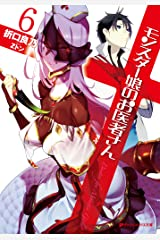 モンスター娘のお医者さん 6 (ダッシュエックス文庫DIGITAL) Kindle版