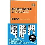 教育格差の経済学: 何が子どもの将来を決めるのか (NHK出版新書)
