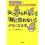 ADHDタイプの【部屋】【時間】【仕事】整理術 「片づけられない!」「間に合わない!」がなくなる本 (大和出版)