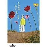 日本全国津々うりゃうりゃ (幻冬舎文庫)