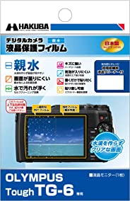 HAKUBA デジタルカメラ液晶保護フィルム 画面が濡れても見やすい親水タイプ OLYMPUS Tough TG-6 専用 DGFH-OTG6