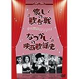 懐しの歌合戦/なつかしの映画歌謡史 [DVD]