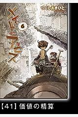 メイドインアビス(6)【分冊版】41 価値の精算 メイドインアビス【分冊版】 (バンブーコミックス) Kindle版