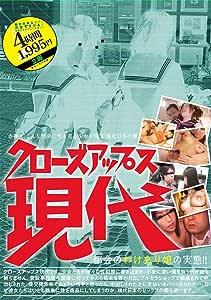 クローズアップス現代 都会のわけあり娘の実態!! ~赤裸々!こんな簡単に性を売る少女の現実! 現代日本の闇~ [DVD]